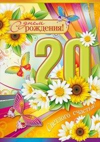 """Открытка """"с днем рождения! 20 лет"""", Мир поздравлений"""