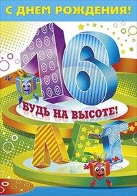 """Открытка """"с днем рождения! 16 лет"""", Мир поздравлений"""