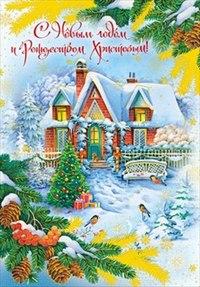 """Открытка """"с новым годом и рождеством христовым!"""", Мир поздравлений"""