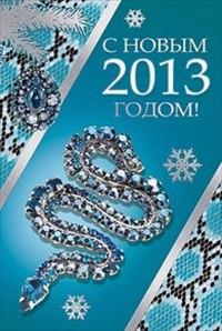 """Открытка """"с новым 2013 годом!"""", Мир поздравлений"""