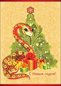 """Почтовая карточка """"с новым годом!"""" (год змеи), Мир открыток"""
