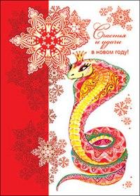 """Почтовая карточка """"счастья и удачи в новом году!"""" (год змеи), Мир открыток"""