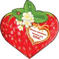 """Почтовая карточка """"ягодка красивая - только для тебя!.."""", Мир открыток"""