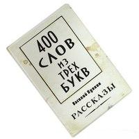 "Обложка на паспорт ""400 слов из трех букв"", Эврика"