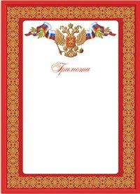 Грамота красная, с гербом, Феникс+ (канцтовары)
