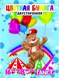 """Набор цветной двусторонней бумаги """"медвежонок на шариках"""", а4, 8 цветов, 2 дизайна (16 листов), Fancy Creative"""