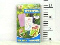 """Трафарет рельефный """"на лугу и в парке"""", Луч (химзавод)"""