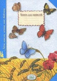 Книга для записей. мои мысли, легкие, как бабочки
