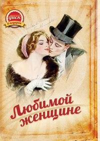 Cd-rom (mp3). открытка с диском. ретро. «любимой женщине» + музыкальный подарок. любимой женщине, ИДДК