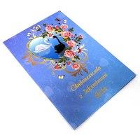 """Папка для свидетельства о браке """"лебеди"""", а4, синяя, Эврика"""