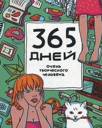 365 дней очень творческого человека. ежедневник