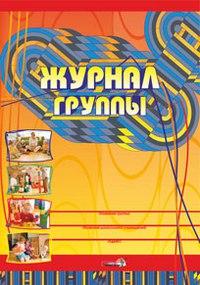 Журнал группы