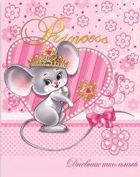 """Дневник школьный """"мышка-принцесса"""", 96 страниц, Феникс+ (канцтовары)"""
