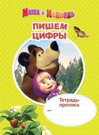 Тетрадь-пропись. маша и медведь. пишем цифры, Маша и Медведь