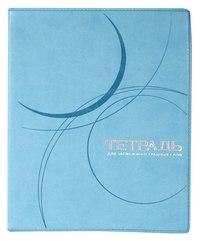 Тетрадь для записи иностранных слов, 100 листов, Альт