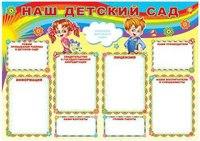 Плакат. наш детский сад