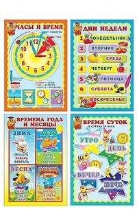 Комплект мини-плакатов. математика. ориентировка по времени (количество томов: 4)