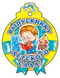 """Медалька """"выпускнику детского сада!"""", Сфера"""