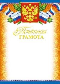 Почетная грамота (клише с российской символикой), Сфера