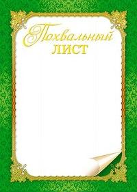 Похвальный лист (клише без российской символики), Сфера