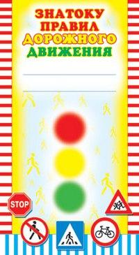 Грамота за знание правил дорожного движения Учитель Грамоты  Мини диплом знатоку правил дорожного движения Сфера