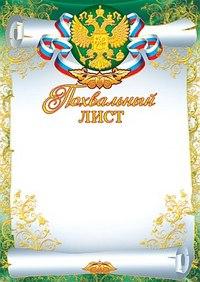 Похвальный лист (клише с российской символикой), Сфера