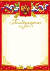Благодарственное письмо (с российской символикой), Сфера