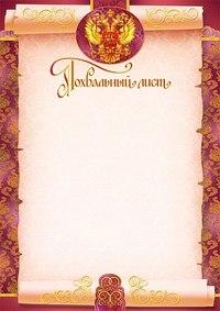 Похвальный лист (с российской символикой), Сфера