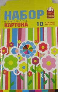 """Цветной картон """"цветы"""", а4, 10 цветов, 10 листов, ПЗБф"""