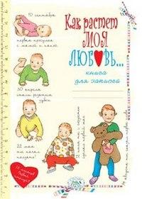 Книга для записей. как растет моя любовь