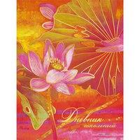 """Дневник для средних и старших классов """"""""water lilies"""". водяные лилии"""", Unnica land"""