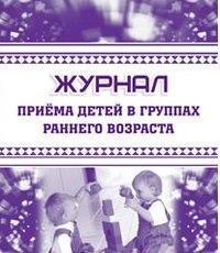 Журнал приема детей в группах раннего возраста (форма №127), Учитель