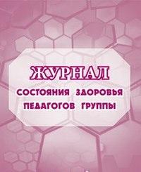 Журнал состояния здоровья педагогов группы, Учитель