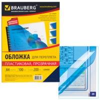 Обложки для переплета, а4, пластик, 200 мкм, прозрачно-синие, 100 шт., Brauberg