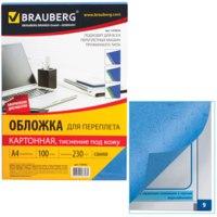 Обложки для переплета, тиснение под кожу, а4, картон 230г/м2, синие, 100 шт., Brauberg