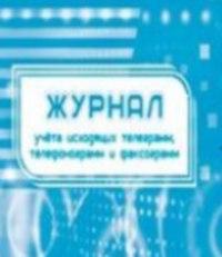 Журнал учёта исходящих телеграмм, телефонограмм, факсограмм, Учитель