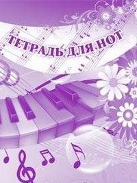 Тетрадь для нот, 16 листов, Учитель