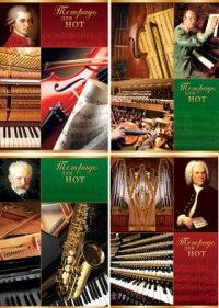"""Тетрадь для нот """"композиторы"""", а4, 12 листов, Би Джи"""