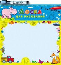 Доска для рисования с маркером. бегемот, Проф-Пресс