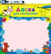 Доска для рисования с маркером. корова, Проф-Пресс
