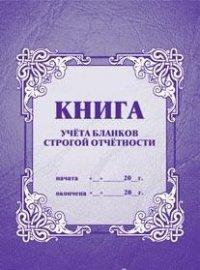 Книга учёта бланков строгой отчётности, а4, Учитель