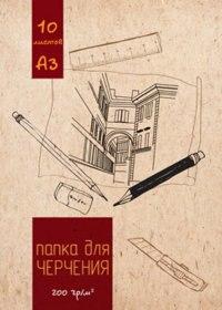 """Папка для черчения """"город"""", а3, 10 листов, Kroyter"""