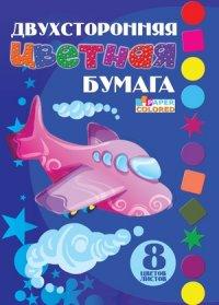 """Цветная бумага """"самолетик"""", двусторонняя, а4, 8 листов, 8 цветов, Бриз"""