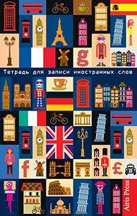 Тетрадь для записи иностранных слов (европа)