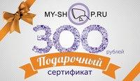 Подарочный сертификат my-shop.ru номиналом 300 рублей