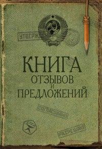 Книга отзывов и предложений на веревочке