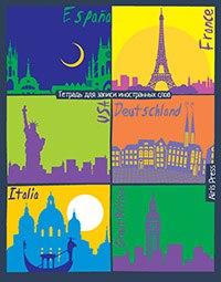 Тетрадь для записи иностранных слов (города)