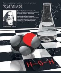"""Тетрадь предметная """"химия"""", 48 листов, ErichKrause"""