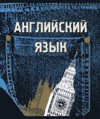 """Тетрадь предметная """"джинс. английский язык"""", 48 листов, ErichKrause"""