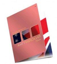 """Тетрадь """"английский язык"""", 48 листов, клетка, Альт"""